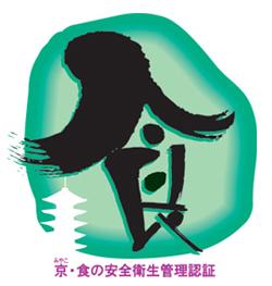 京(みやこ)・食の安全衛生管理認証制度