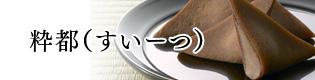 粋都(すいーつ)